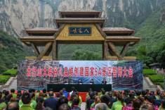 太行山大峡谷创建国家5A景区誓师大会