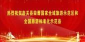 双喜临门 全省唯一 壶关县获批国家全域旅游示范区和全国旅游标准化示范县