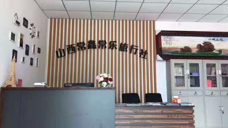 山西省壶关县常鑫常乐旅游有限公司