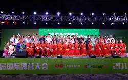 2018八泉峡首届国际露营大会暨露营音乐节