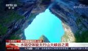 央视镜头里的八泉峡,美的无可挑剔