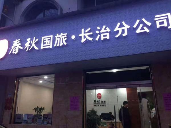 山西春秋国际旅行社长治分公司