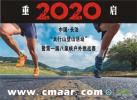 """中国·长治""""太行山登山活动""""暨第一届八泉峡户外挑战赛来啦!"""
