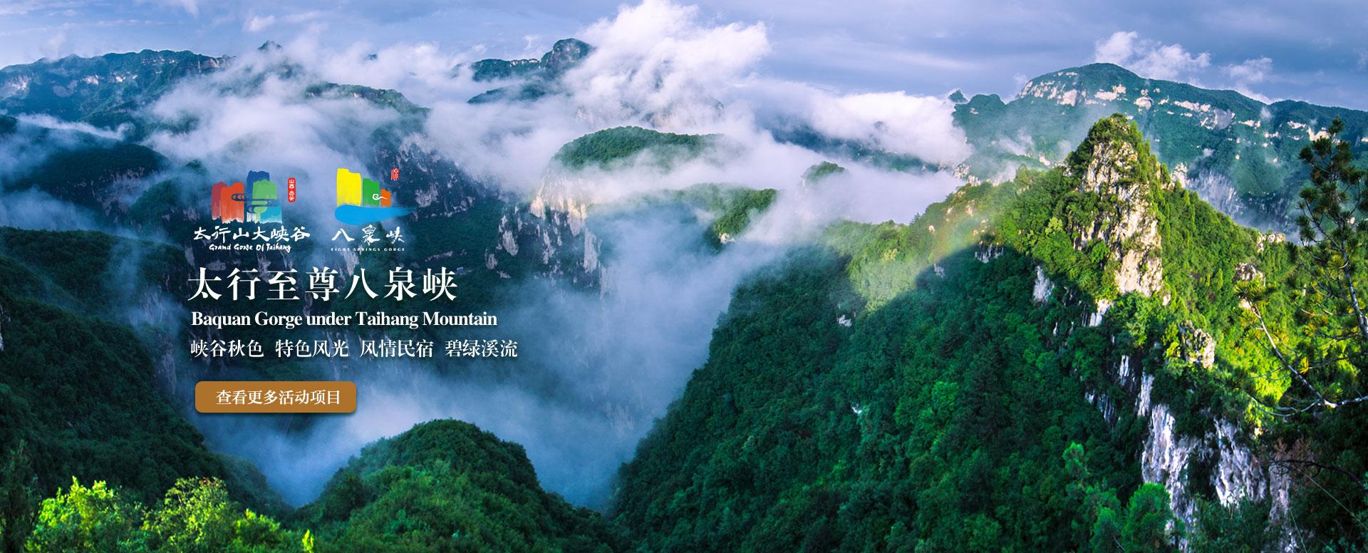 太行山大峡谷八泉峡景区官网